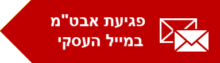 פגיעת אבטמ באימייל העסקי - הגנה עם IronPort